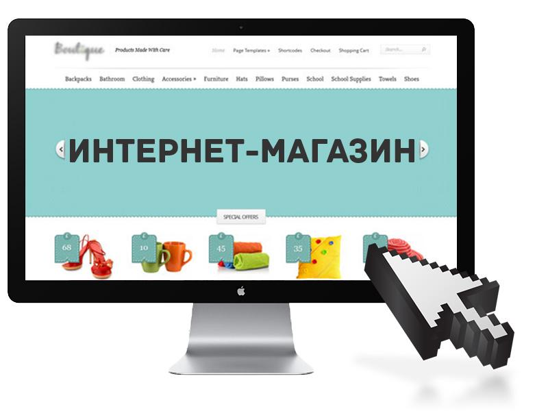 Как бесплатно создать сайт для интернет магазина