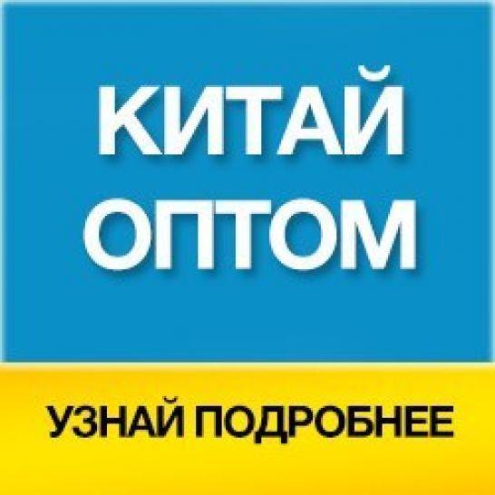 Optom-iz-Kitaja-1