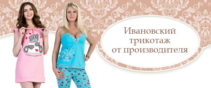 ivanovskij-trikotazh-optom