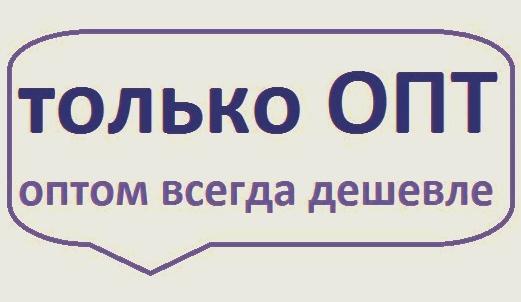kupit-deshevo-optom