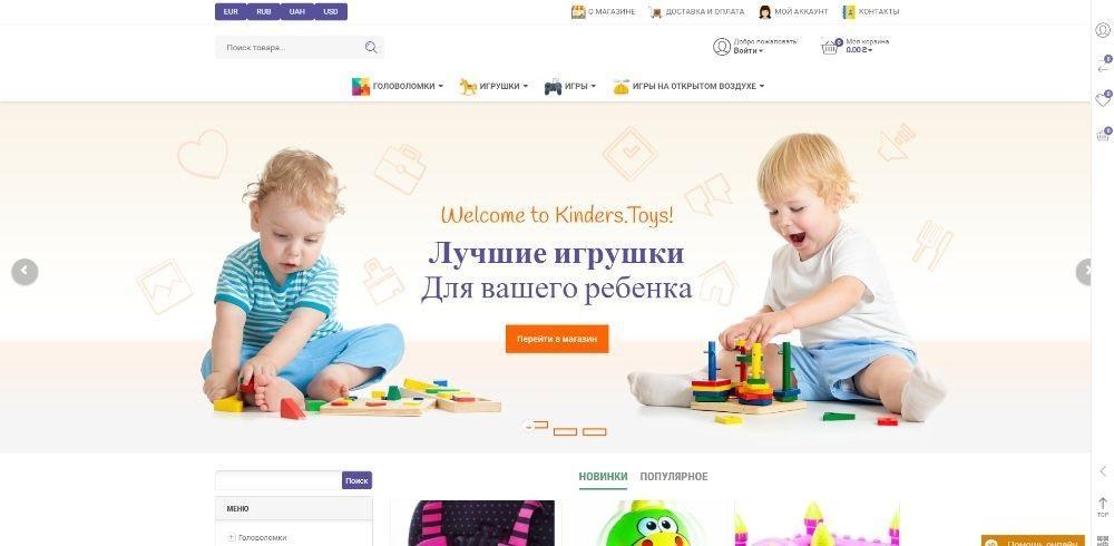 Готовый бизнес: интернет магазин детских игрушек
