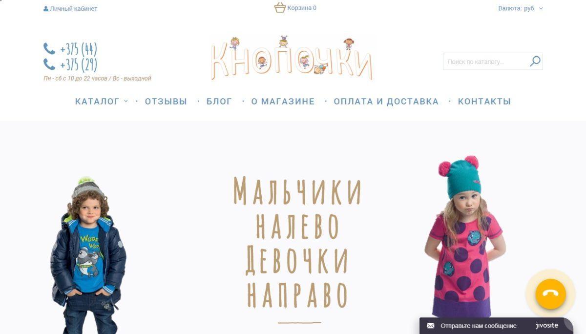 Продаётся готовый интернет-магазин детской одежды