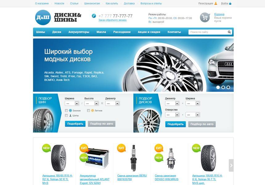 Продам готовый интернет магазин шин и дисков