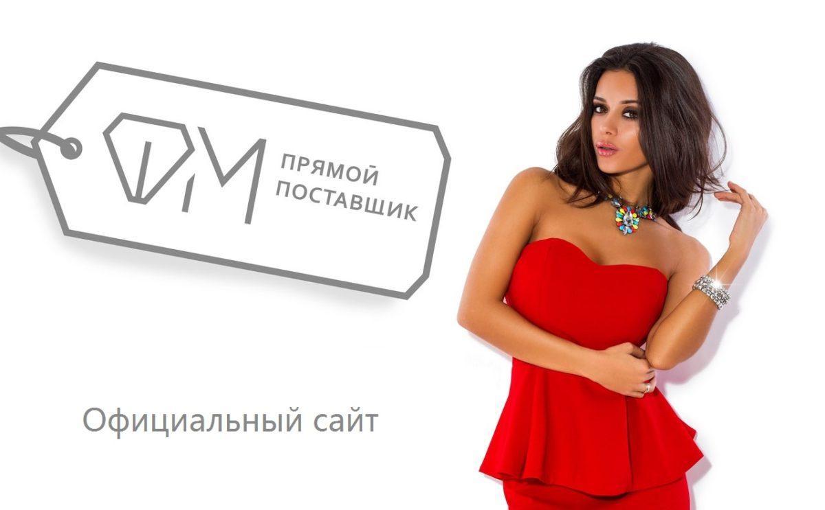Выгодное приобретение одежды оптом на официальном сайте