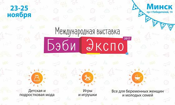 Выставка BabyExpo, с 1-3 декабря 2017