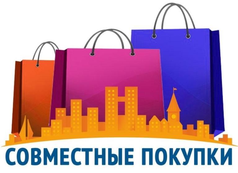 Совместные покупки (совместные покупки оптом)