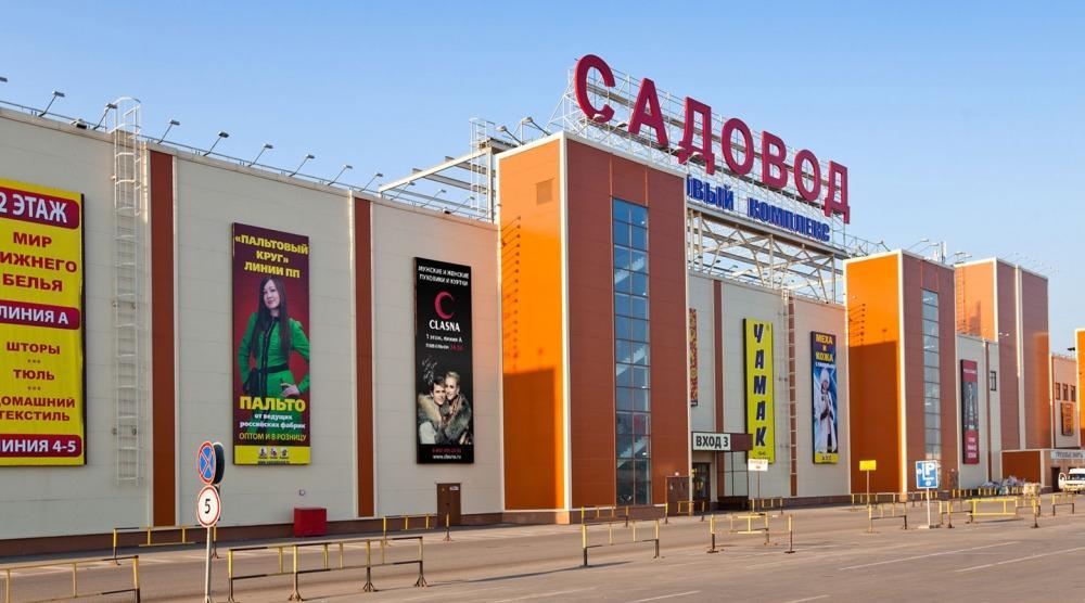 купить оптом Москва садовод