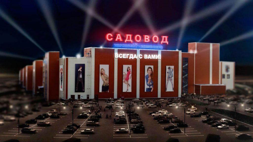 рынок садовод Москва оптом