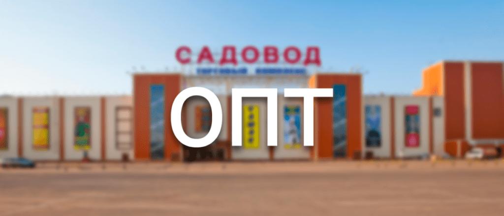 """Оптовый рынок """"Садовод"""""""