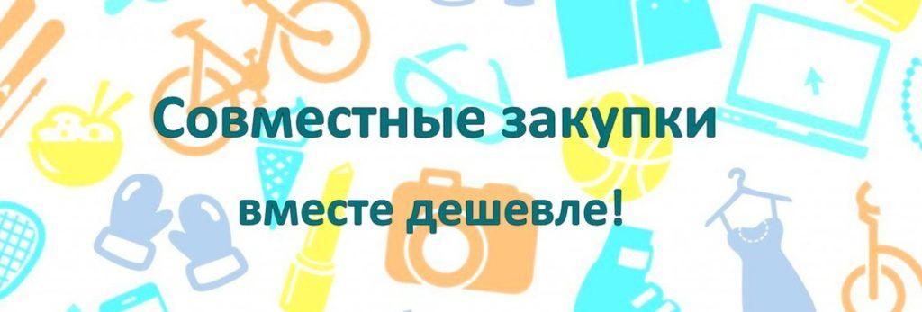 4e72657ad908 Совместные покупки - Купить оптом в Минске, Беларуси, Москве, России ...