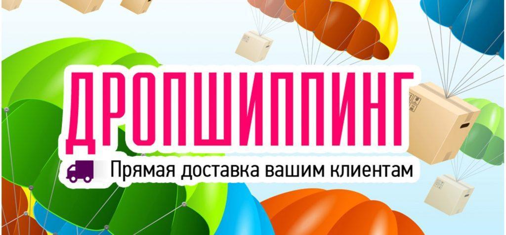 Дропшиппинг в Беларуси