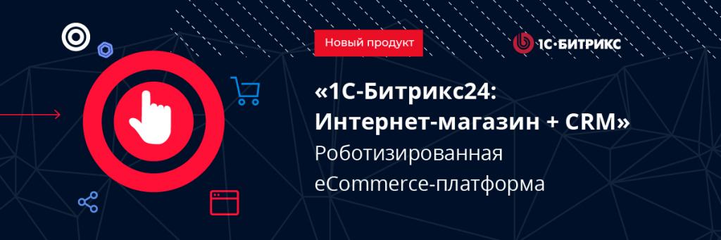 Интернет-магазин 1С-Битрикс + CRM Битрикс24