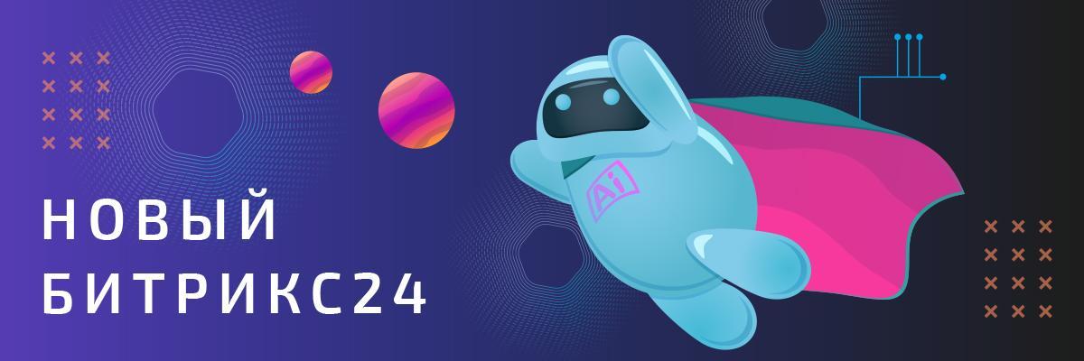 Презентация нового Битрикс24. Бизнес, космос, роботы.