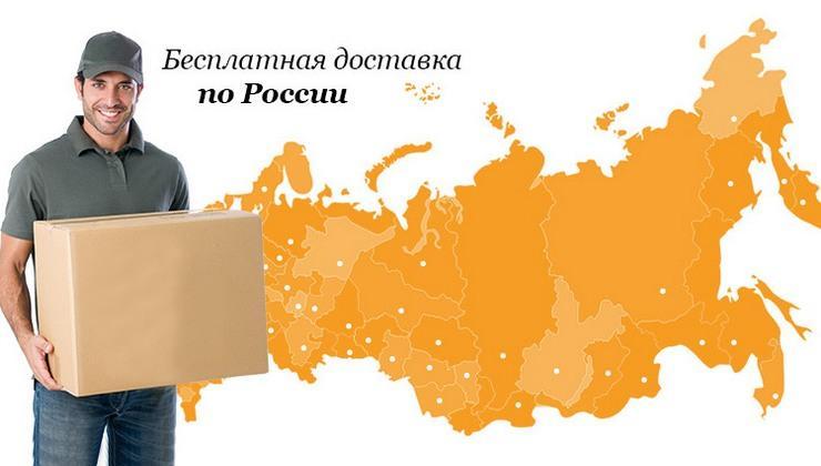 Доставка Россия