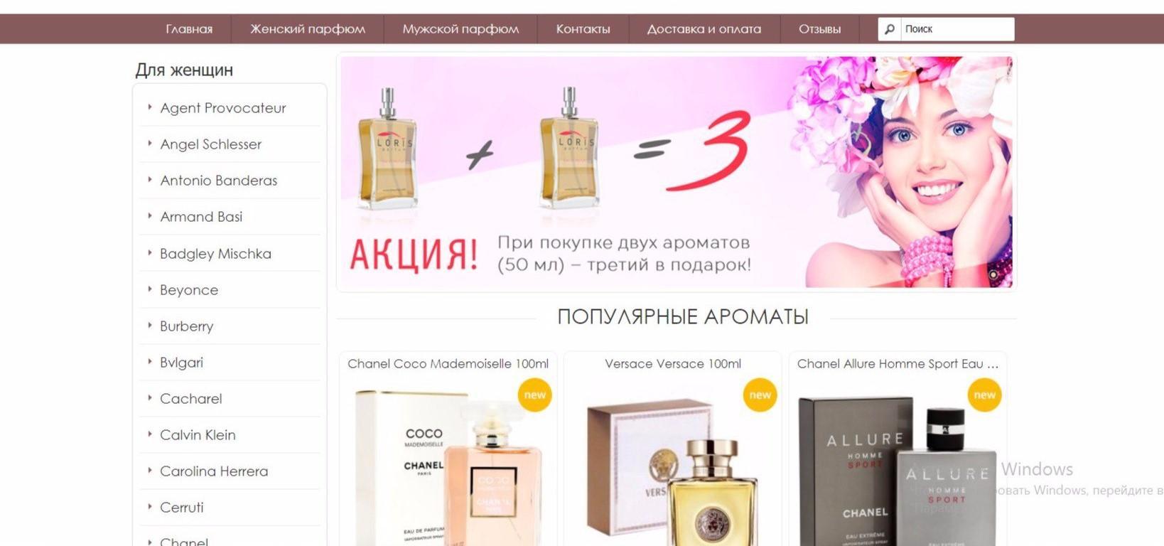 Готовый интернет-магазин парфюмерии
