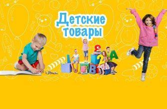 Интернет-магазин детских товаров и игрушек