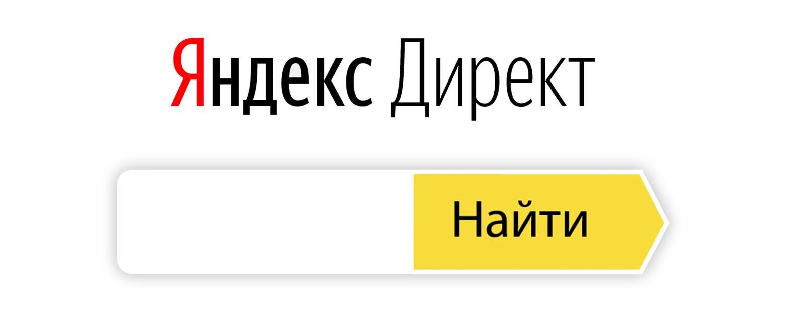 Яндекс реклама / Yandex реклама: Яндекс Директ