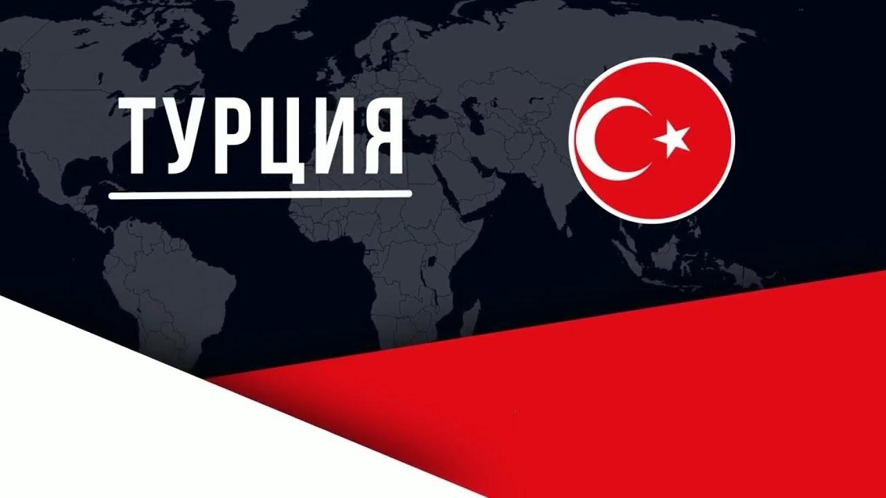 Доставка из Турции в Беларусь