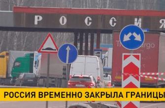 Открыты ли границы с Россией и когда откроют границу России с Беларусью