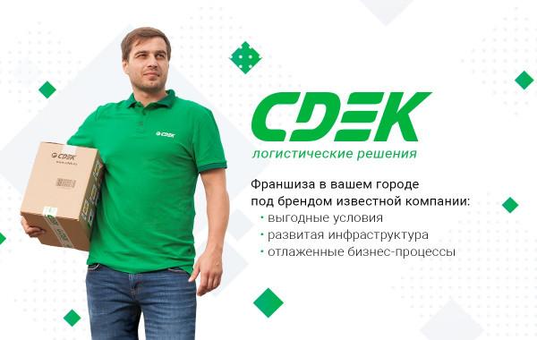 Франшиза СДЭК