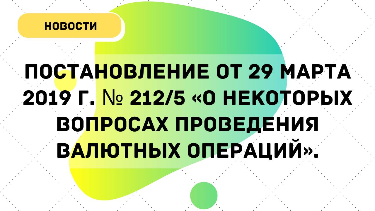 Постановление от 29 марта 2019 г. № 2125 «О некоторых вопросах проведения валютных операций».