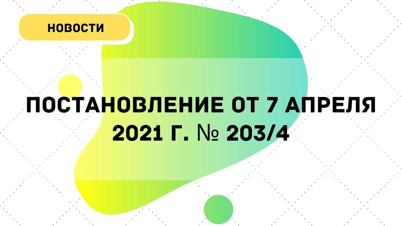 Постановление от 7 апреля 2021 г. № 2034 об изменении постановления от 6 июля 2011 г. № 92416